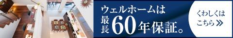 ウェルホームは最長60年保証