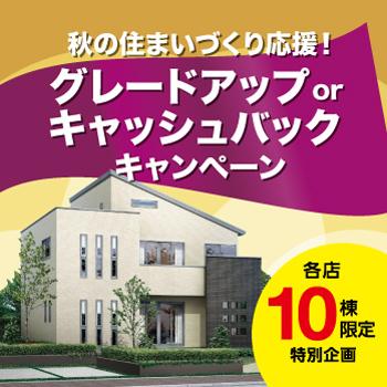 2016秋キャンペーン