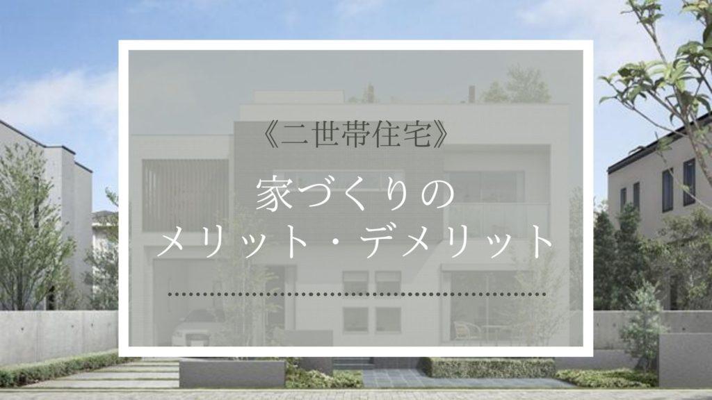 """alt=""""注文住宅家づくりのポイント"""""""